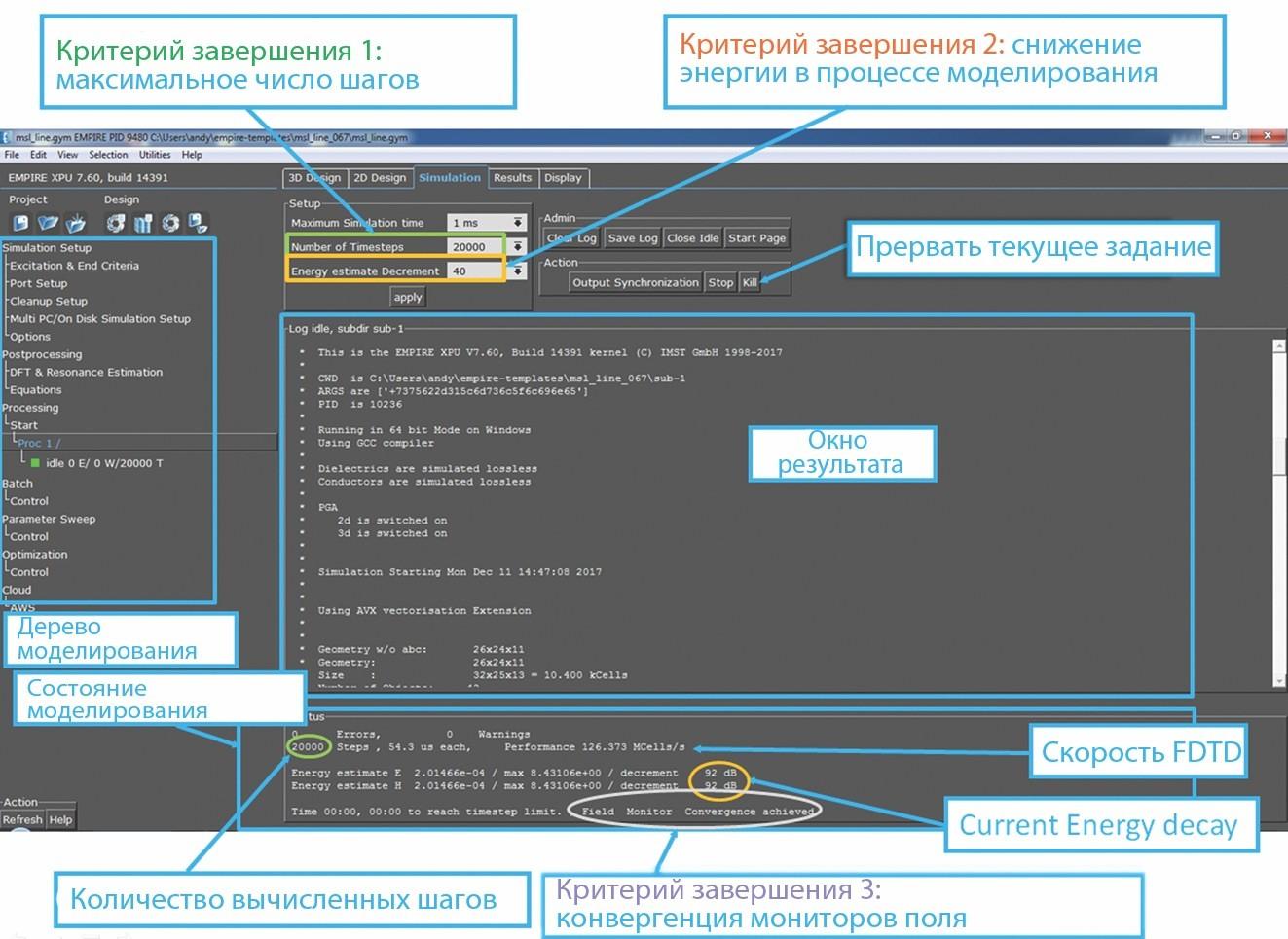 Вкладка моделирования (Simulation) и окно отчетов (Log Window)