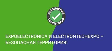 ЭкспоЭлектроника