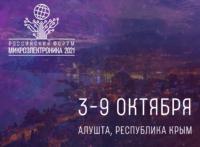 Российский форум «Микроэлектроника-2021» в Алуште
