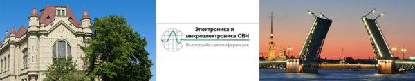 VIII Всероссийская научно-техническая конференция «Электроника и микроэлектроника СВЧ»