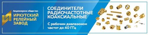 Иркутский релейный завод